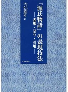 『源氏物語』の表現技法 表現・語り・引用