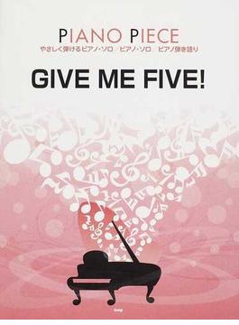 GIVE ME FIVE! やさしく弾けるピアノ・ソロ/ピアノ・ソロ/ピアノ弾き語り