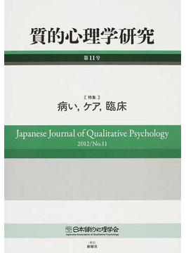 質的心理学研究 第11号(2012) 特集病い、ケア、臨床