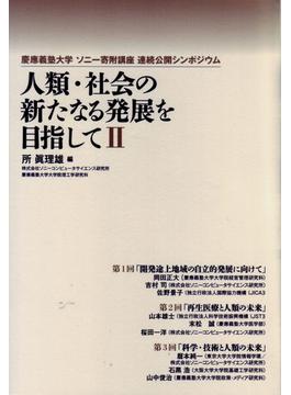 人類・社会の新たなる発展を目指して 慶應義塾大学ソニー寄附講座連続公開シンポジウム 2