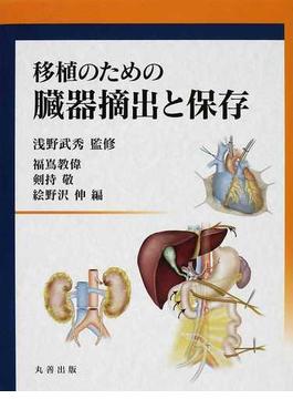 移植のための臓器摘出と保存