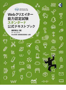 Webクリエイター能力認定試験スタンダード公式テキストブック サーティファイWeb利用・技術認定委員会公認