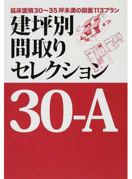 建坪別間取りセレクション 30−A 延床面積30〜35坪未満の図面113プラン