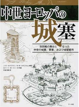 中世ヨーロッパの城塞 攻防戦の舞台となった中世の城塞、要塞、および城壁都市