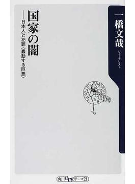 国家の闇 日本人と犯罪〈蠢動する巨悪〉(角川oneテーマ21)
