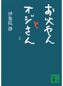 お父やんとオジさん 上(講談社文庫)