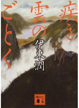 疾き雲のごとく(講談社文庫)