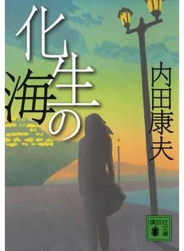化生の海(講談社文庫)