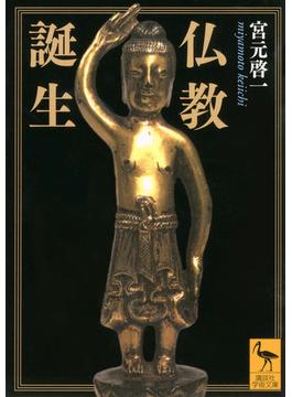仏教誕生(講談社学術文庫)