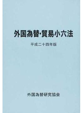外国為替・貿易小六法 平成24年版