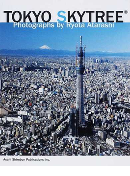 東京スカイツリー 東京スカイツリー公認写真集