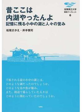 昔ここは内湖やったんよ 記憶に残る小中の湖と人々の営み(滋賀県立大学環境ブックレット)
