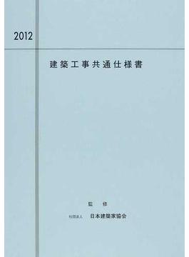 建築工事共通仕様書 2012年度版