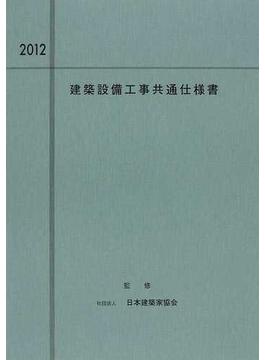 建築設備工事共通仕様書 2012年度版