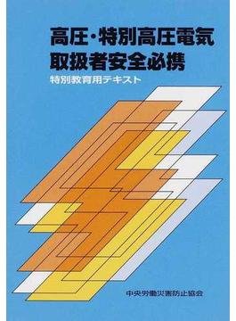 高圧・特別高圧電気取扱者安全必携 特別教育用テキスト 第3版