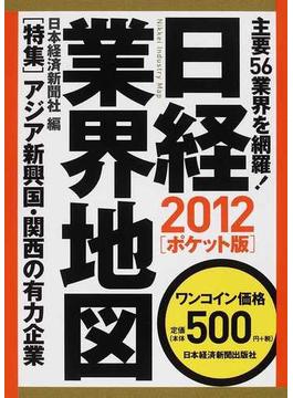 日経業界地図 ポケット版 2012