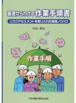 基礎からわかる作業手順書 リスクアセスメントを取り入れた実践ノウハウ 第4版