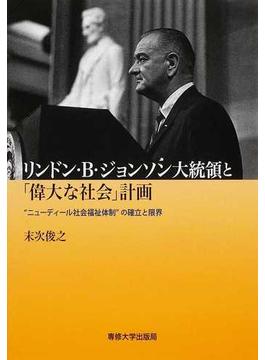 """リンドン・B・ジョンソン大統領と「偉大な社会」計画 """"ニューディール社会福祉体制""""の確立と限界"""