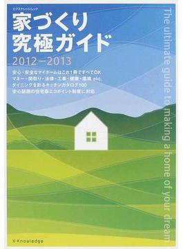 家づくり究極ガイド 2012−2013