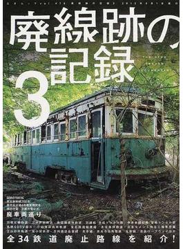 廃線跡の記録 3 全国34の鉄道廃止路線を収録(三才ムック)