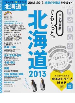 TRAVEL♥STYLE北海道 2013