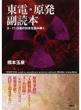 東電・原発副読本 3・11以後の日本を読み解く