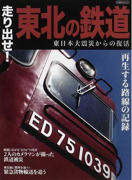 走り出せ!東北の鉄道 東日本大震災からの復活