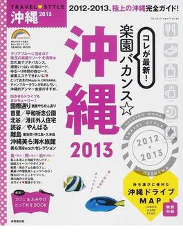 TRAVEL♥STYLE沖縄 2013