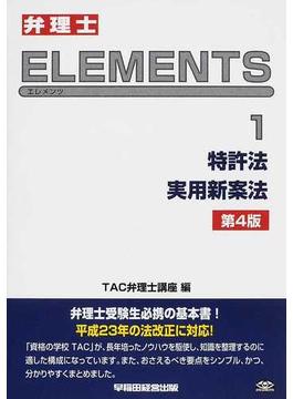 弁理士ELEMENTS 第4版 1 特許法/実用新案法