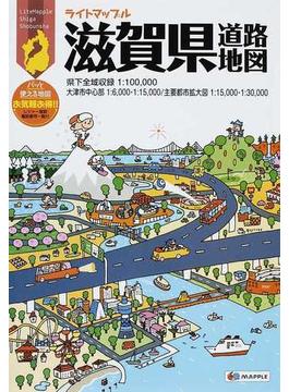 ライトマップル滋賀県道路地図 3版
