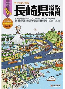 ライトマップル長崎県道路地図 3版