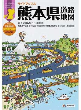 ライトマップル熊本県道路地図 3版