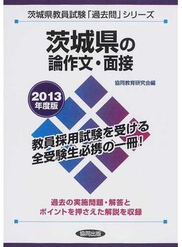茨城県の論作文・面接 2013年度版