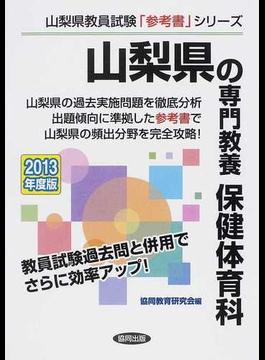 山梨県の専門教養保健体育科 2013年度版