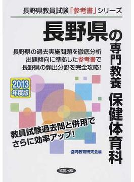長野県の専門教養保健体育科 2013年度版