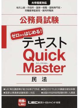 公務員試験ゼロからはじめる!テキストQuick Master民法