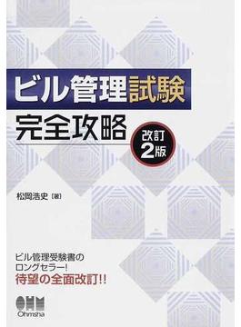 ビル管理試験完全攻略 改訂2版