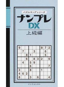 ナンプレDX 上級編