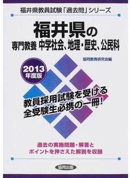 福井県の専門教養中学社会、地理・歴史、公民科 2013年度版