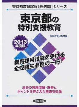東京都の特別支援教育 2013年度版