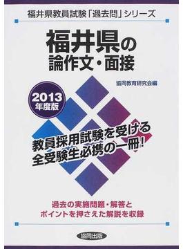 福井県の論作文・面接 2013年度版