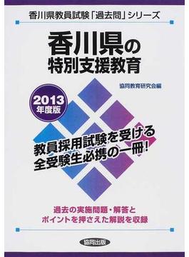 香川県の特別支援教育 2013年度版