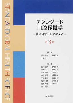 スタンダード口腔保健学 健康科学として考える 第3版