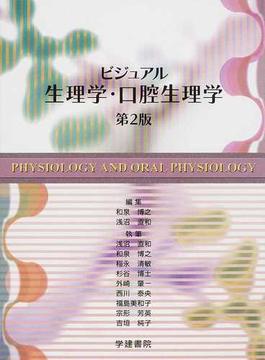ビジュアル生理学・口腔生理学 第2版