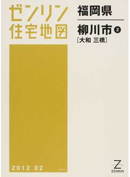 ゼンリン住宅地図福岡県柳川市 2 大和 三橋