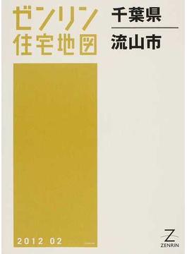 ゼンリン住宅地図千葉県流山市