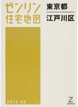 ゼンリン住宅地図東京都江戸川区