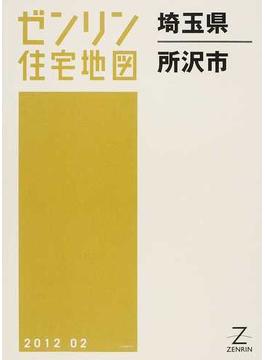 ゼンリン住宅地図埼玉県所沢市