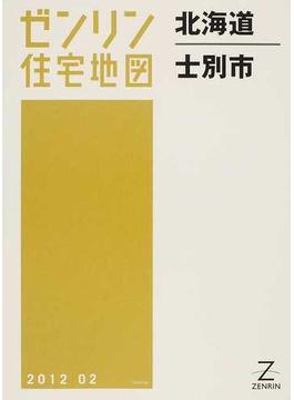 ゼンリン住宅地図北海道士別市