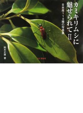 カミキリムシに魅せられて 日本産110種の写真集 2